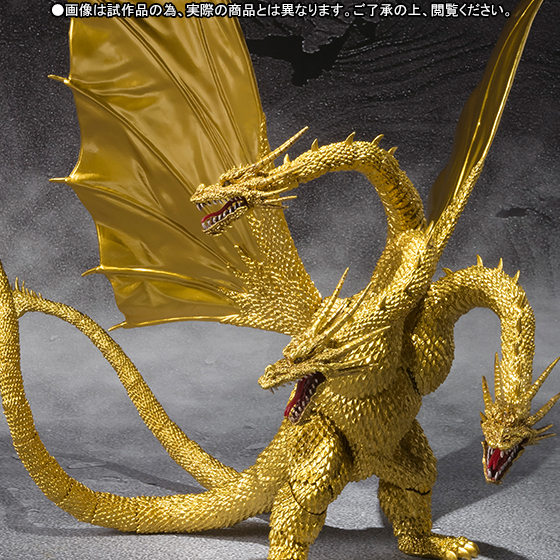 King Ghidorah Special Color Version