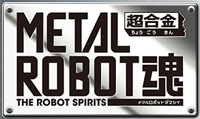 Metal Robot Spirits